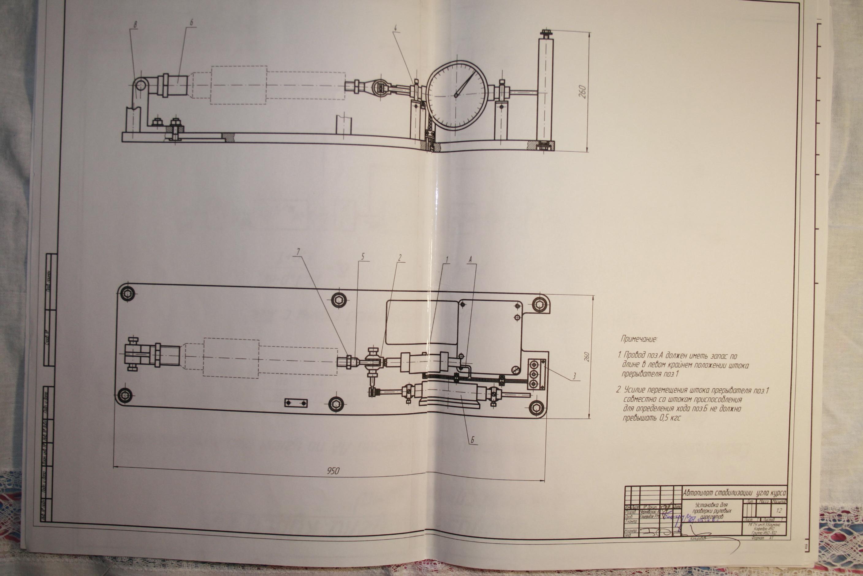 ИУ Диплом Чертежи чертеж технология 2 jpg