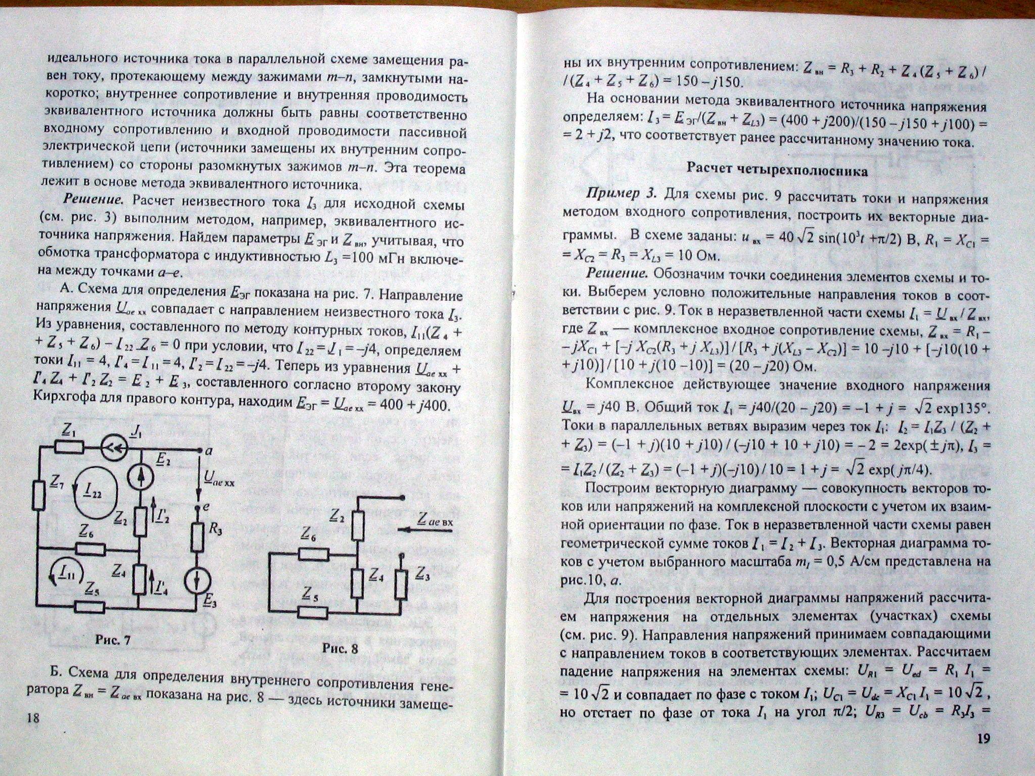 Схема замещения трансформатора в режиме короткого замыкания